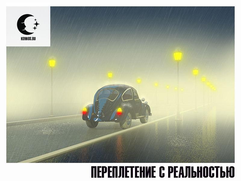 Изображение ретро-автомобиля. Статья - Переплетение с реальностью. Сон #1.