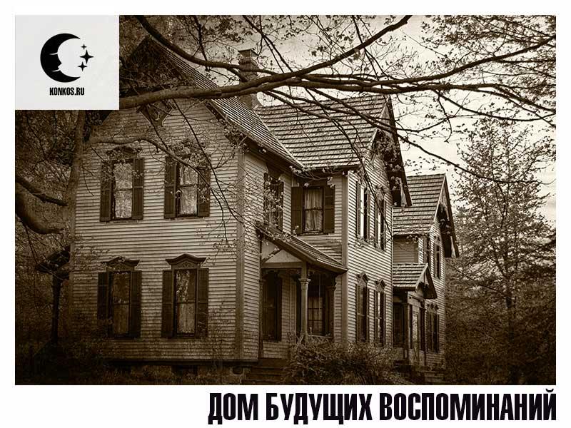 Фотография дома. Статья - Сон #2. Дом будущих воспоминаний.