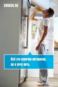 Мужчина возле холодильника утоляет жажду