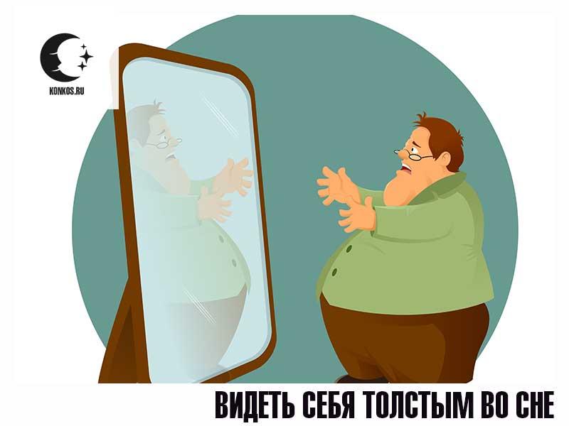 Толстяк у зеркала