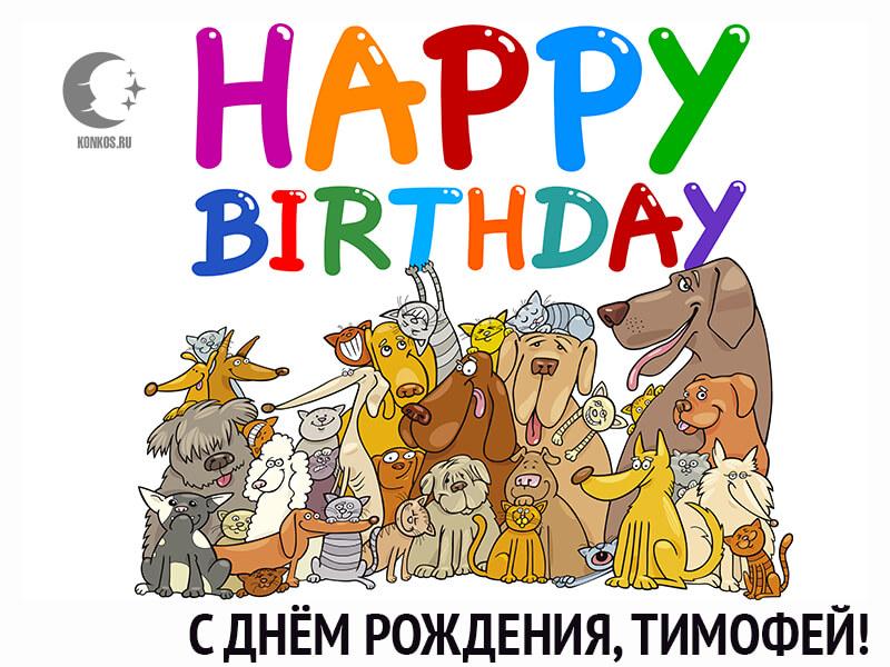 С днём рождения себя! :)