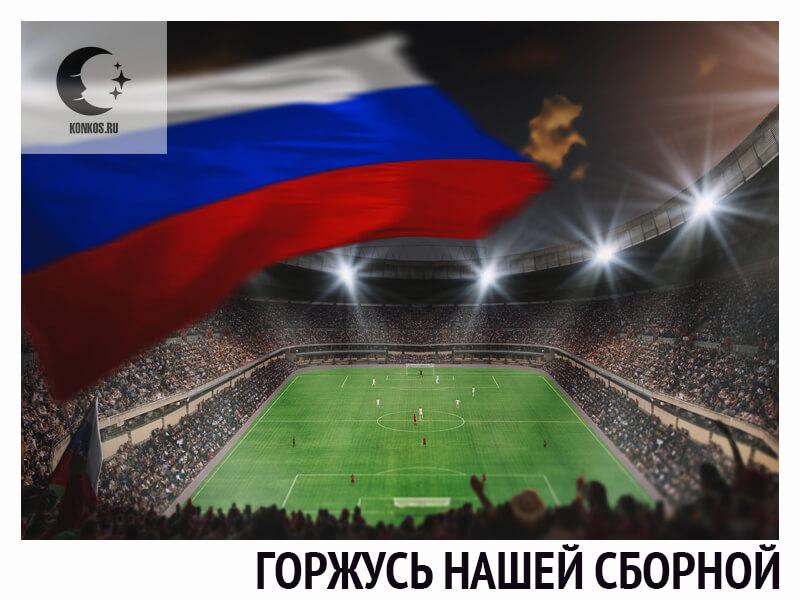 Футбольный стадион с российским флагом
